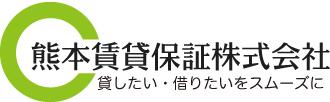 熊本賃貸保証株式会社